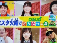 【朗報】来週のおはスタ『あつまれどうぶつの森SP』にきょんこと丹生ちゃんが出演する模様!!!!!!!