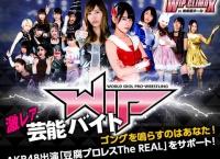 「豆腐プロレスThe REAL」のゴングを鳴らすバイト募集中ww 日給3万円!