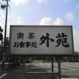 『喫茶 お食事処 外苑 / 三重 伊勢 外宮 伊勢うどん』の画像