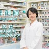 『病院・調剤薬局・ドラッグストア 人気のおすすめ薬剤師求人 | キャリアコンシェルジュ札幌』の画像