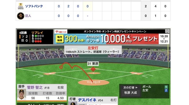 【動画】<巨人×ソフトバンク 第1戦> ウィーラーが好返球!得点を許さず!【巨0-2ソ】