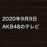 2020年9月9日のAKB48関連のテレビ