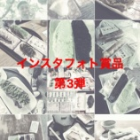 『インスタフォトコン2017賞品 【千本だんご スペシャルバージョン 】』の画像