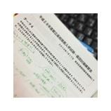『上野高校推薦入試「集団討論」テーマが大的中!』の画像