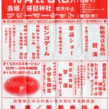 『笹目神社秋まつり 10月22日(日)午前10時から開催』の画像