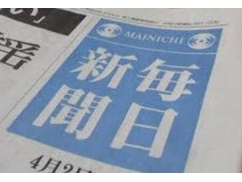【新型コロナ】 経産省「毎日新聞は日本語が理解できないバカ記者集団」名指しで痛烈批判wwwwwwwwww