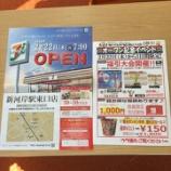 『新河岸駅東口にセブンイレブンが来る!』の画像