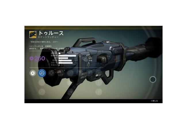 【Destiny】 ロケランの総弾数って最高いくつまで?【デスティニー】