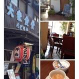 『大阪へ』の画像