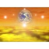 『地球はアセンションする』の画像