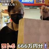 『【知ってた】大金持ち有名YouTuberが666万円分のロト6を購入!!結果→』の画像