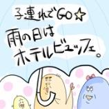 『☔️子連れでGO!雨の日はホテルビュッフェ☔️』の画像
