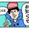 「お知らせ」