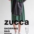 【新刊情報】ZUCCa SHOPPING BAG BOOK 《特別付録》 コンパクトにたたんで持ち運べる便利なバッグ