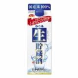 『【新商品】松竹梅「生貯蔵酒」500ml紙パック』の画像