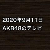 2020年9月11日のAKB48関連のテレビ