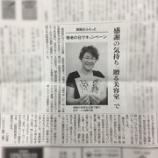 『9月6日の釧路新聞に訪問美容ふらっとさんの「贈る美容室」がご紹介されました!』の画像