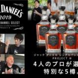 『【限定販売】シングルバレル プロジェクト「ジャック ダニエル オリジナルシングルバレル5種」』の画像