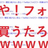 『【ZOZO前澤氏】せや!!フォロワーを金で買うたろwww』の画像