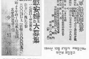 韓国からの出稼ぎデリヘル嬢 「1000万円貯めて帰国したい」・・・経営者 「求人広告をだすと、応募が殺到する」