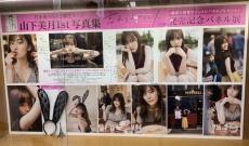 【乃木坂46】山下美月パネル東京3カ所 手書きコメントまとめ!