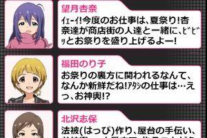 【グリマス】「ワッショイ! アイドル夏祭り」ショートストーリーまとめ1