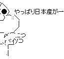 【岐阜】中国産落花生からカビ毒(アフラトキシン)検出…5万2千袋回収を命令 稲葉ピーナツ