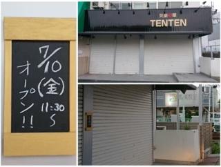 交野市駅前の気楽中華TENTENが7月10日よりオープンしてる【情報提供:ビッグゲートさん】