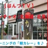 『【はんつTV】シンチャオ(北海道・北見)』の画像