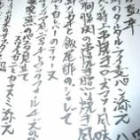 『驚愕のメニューPART2 —ぼんぼり京橋店—』の画像