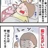 産後の夫婦喧嘩②朝起きたら夫が家にいない…(妻の高齢育児編109)