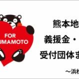 『熊本地震に対する義援金・募金の受付団体まとめ【浜松周辺版】』の画像