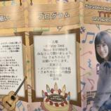 『【乃木坂46】ティアラ姿が可愛すぎるw 掛橋沙耶香 生誕祭 レポートまとめ!!!』の画像