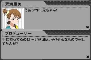 【グリマス】亜美アイドルストーリーLV2