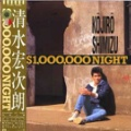 清水宏次朗 ♪ sunset Beach