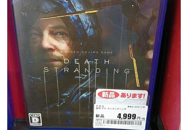 ゲオ、またしても大人気ゲームを格安で売り出す