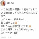 『【乃木坂46】いくちゃんまいちゅんの卵膝割りチャレンジ!』の画像
