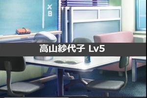 【グリマス】紗代子アイドルストーリーLV5