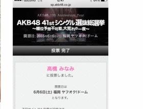 【AKB総選挙】小嶋陽菜さん、高橋みなみに1票