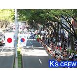 『日韓交流おまつり2009 in Tokyo』の画像