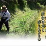 『第42回中尊寺西行祭短歌大会の行方』の画像