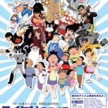 『エイケン アニメ展へ』の画像