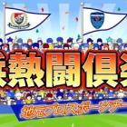 『スポーツGOMI拾い 横浜熱闘倶楽部大会 するみたいだけど?』の画像