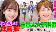 【乃木坂46】このコラボ激アツ!!インスタで更新するって言ってた動画これか!