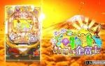 【海プロの引き??】◆Pスーパー海物語 IN JAPAN2 金富士 199バージョン◆#154◆開始〇〇から始まる??連撃?!海プロの今一番熱い機種は金富士【しらほし】