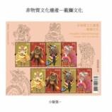『【香港最新情報】「香港の『無形文化遺産』がテーマの切手が発行」』の画像