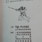 『第39回 tys山口県少年剣道大会。』の画像