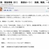 『武田邦彦氏「原発緊急情報 数値は一つ!医療、職業、一般」は必見です』の画像