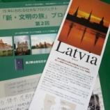 『ラトビアのVaivars大使が本学で講演』の画像