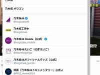 【悲報】twitterさん「乃木坂はオワコン」